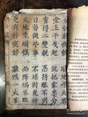 清代木刻线装书《训女篇》《训妇女篇》
