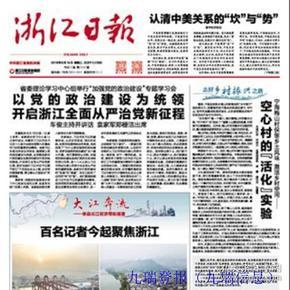 2018年浙江日报出售过期报纸浙江日报原版报纸出售18年收藏报纸浙江日报出售