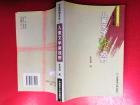 作家研究文丛6:儿童文学新视野