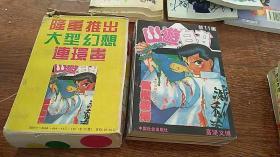 32开 老卡通漫画   山游白书(全十二册)带盒 合售 私藏品好