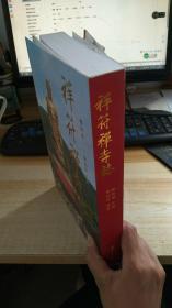 祥符禅寺志 繁体竖版