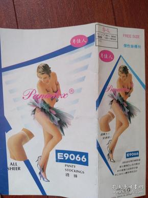 美女代言《肖佳人》连裤丝袜外包装,单张