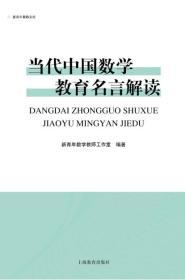 当代中国数学教育名言解读