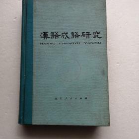 汉语成语研究(精装本)