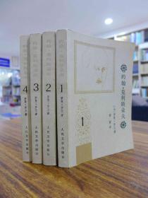 约翰克利斯朵夫1、2、3、4(四册合售)  人民文学出版社 1990年一版七印