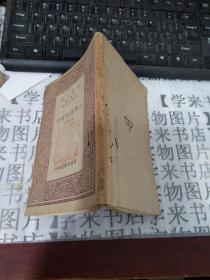 民国旧书:万有文库:小学课程研究               土6