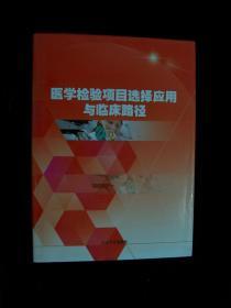 医学检验项目选择应用与临床路径 (第三卷 )