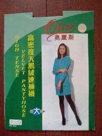 美女代言《奥丽斯》天鹅绒连裤袜外包装,单张