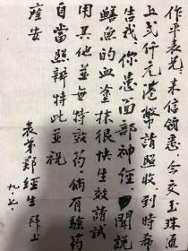 平阳著名作家郑经生先生毛笔手札一页