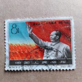 1960年,毛主席邮票《遵义会议廿五周年》一张
