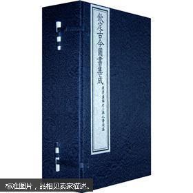钦定古今图书集成经济汇编考工典(全十八册)