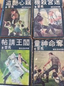 铁拐侠盗故事系列  17本合售,71-73年版,包快递