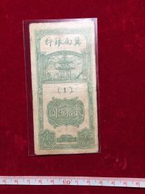 1942年民国三十一年解放区冀南银行贰拾伍圆,【1】