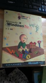 Microsoft Windows Me神童