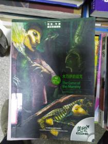 特价!书虫·牛津美绘光盘版:木乃伊的诅咒(第1级.适合初1.初2)9787560096704
