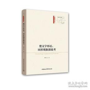 新书--尧都学堂青年学者论丛:楚文字形近、同形现象源流考