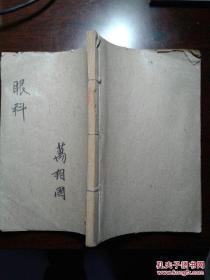 民国版:万病自疗医药顾问大全(第14册.眼科)