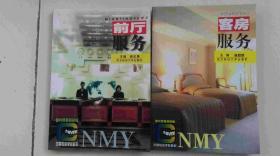 客房服务+前厅服务(两册)