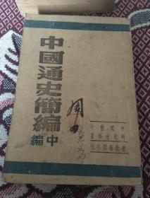 中国通史简编(中编)  1947年初版