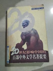 20世纪影响中国的百部中外文学名著提要