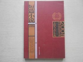 《2008中国最佳短篇小说》