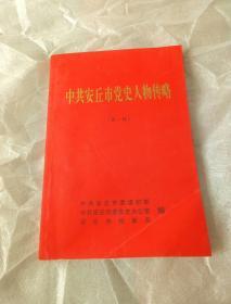 中共安丘市党史人物传略  第一辑