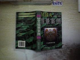 MBA 情景案例 2000年修订版 ....