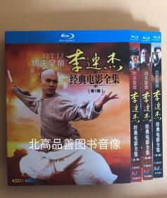 功夫皇帝李连杰经典电影全集 25GB蓝光高清1080国粤语版 9碟