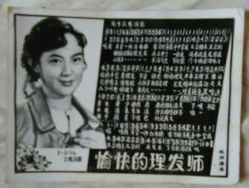 歌曲《愉快的理发师》照片