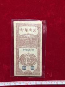 1942年民国三十一年解放区冀南银行伍拾圆,A7880919