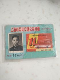 上海市公共交通公司月票--1966年11月--無產階級文化大革命萬歲,6元編號309869,規格92*63MM,9品。