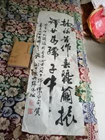 女诗人刘季子上款:湘潭张伟松书法