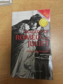 Tragedy of  Romeo and Juliet 罗密欧与朱丽叶 ( 英文版)第三次印刷