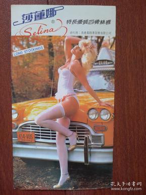 美女代言《莎莲娜》长筒丝袜外包装2,单张