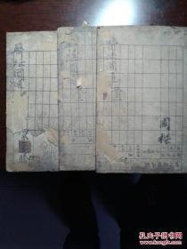 医法圆通【卷二·三·四共3册差卷一】32开线装