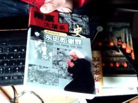 南京大屠杀史《系列绘画本》东史郎谢罪  朱成山签名       5FF