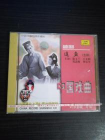 中国经曲戏曲电影---越剧—追鱼VCD2碟--10品未开封