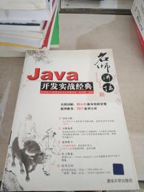 Java开发实战经典(无光盘)