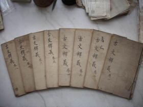 清线装木刻-文光堂【古文释义新编】一套8册八卷全!24.5/15.5厘米