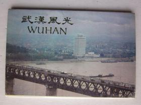 武汉风光明信片