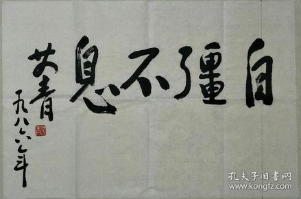 【艾    青】     书    法   一   幅