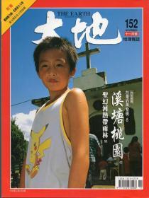 《大地 地理杂志》2000年11月号【特别报道:台湾的再发现、溪塘桃园、圣幻河热带雨林等文章。品如图】
