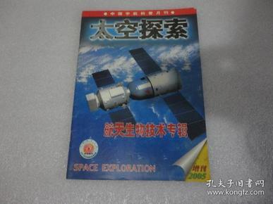 太空探索 2005增刊【140】