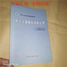 中华人民共和国海事局 水上交通事故调查处理指南