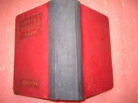 民国26年版:《中国近代史》大学丛书(教本)   布面精装  860页厚本、内页干净品佳、【注;书籍重新装裱】品相以图为准——免争议