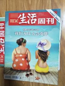 《三联生活周刊》201605,图文并茂(减肥的传说与真相专辑!)