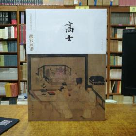 中国历代名画类编系列:故宫画谱:高士