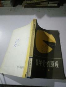 数学分析原理(下)