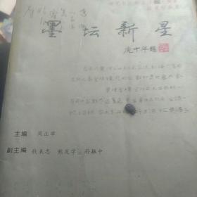 墨坛新星,中国苜届硬笔书法新星字帖大奖赛获奖作品集,(600页)