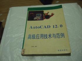 AutoCAD 12.0 高级应用技术与范挒  馆藏